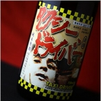 喜久盛 タクシードライバー 純米生原酒
