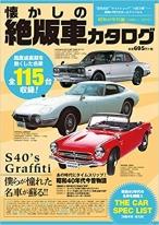 懐かしの絶版車カタログ