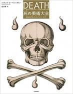 死の美術大全: 8000年のメメント・モリ