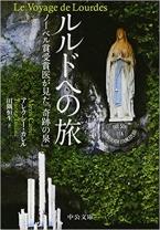ルルドへの旅 - ノーベル賞受賞医が見た「奇跡の泉」