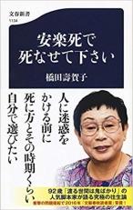 安楽死で死なせて下さい 橋田 壽賀子