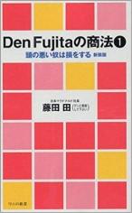 Den Fujitaの商法〈1〉頭の悪い奴は損をする