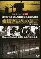 金嬉老 最後の証言 [DVD] 金嬉老 (出演)