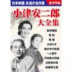 小津安二郎 大全集 ¥ 1,833