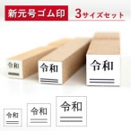 【送料無料】 ゴム印 令和 新元号+2重線 3本セット