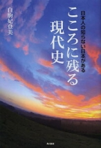 こころに残る現代史 日本人の知らない日本がある