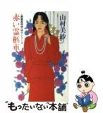 赤い霊柩車 / 山村 美紗