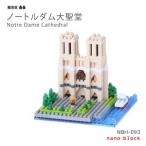 ナノブロック ノートルダム大聖堂