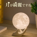 月のランプ