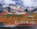 カレンダー2020 美しき日本の山