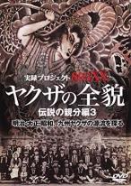 やくざの全貌 伝説の親分編3 [DVD] 工藤玄治.吉田磯吉 (出演)
