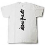 自業自得Tシャツ