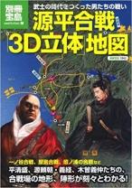 源平合戦「3D立体」地図
