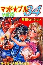 マッド★ブル34 10巻