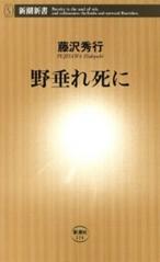 野垂れ死に 藤沢秀行  (著)