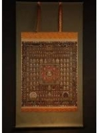 胎蔵界曼荼羅 仏画掛け軸 ¥91,100