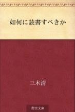 如何に読書すべきか Kindle版 三木 清