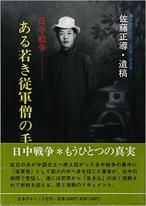 日中戦争・ある若き従軍僧の手記