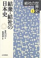 結衆・結社の日本史