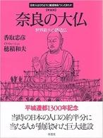 奈良の大仏 (日本人はどのように建造物をつくってきたか)