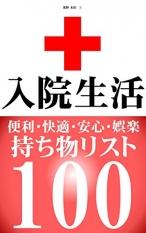 入院生活持ち物リスト100