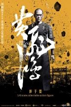 清朝末期武術家 黄飛鴻ウォン・フェイフォン フィギュア