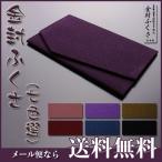 ふくさ 金封 袱紗 【七色選】 紫色 ちりめん 慶弔両用