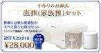 直葬(家族葬)セット 28000円コース