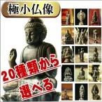 20種類から選べるミニ仏像 フィギュア