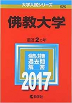 佛教大学 (2017年版大学入試シリーズ)
