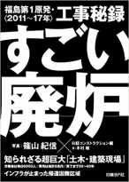 すごい廃炉 福島第1原発・工事秘録