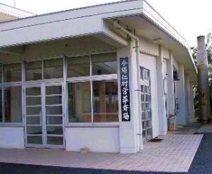 今帰仁村営火葬場