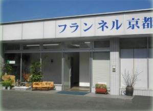 フランネル京都