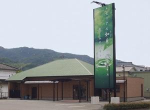 綜合儀式会館 雫ホール