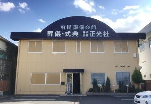 大井府民葬儀会館