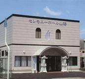 アイリス会館 赤磐(セレモニーホール山陽)