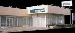 宗順苑 鷹子店