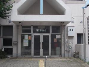 潮江福祉会館