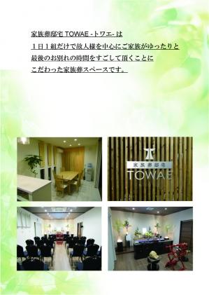 家族葬邸宅TOWAE-トワエ-