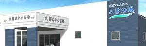 メモリアルステージときの風 久留米中央店