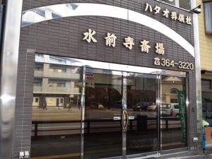 水前寺斎場