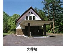 檜枝岐村火葬場